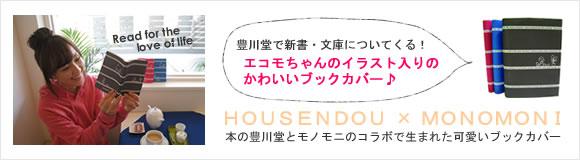 本の豊川堂さんとコラボして可愛いブックカバーが生まれました!
