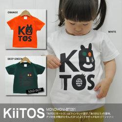 monomoni 「Kiitos(キートス)」はフィンランド語で「ありがとう」の意味。ナゾの生き物がひそんだかっこよくておちゃめなロゴT☆