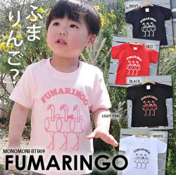 フラミンゴ+りんごのユニークなキャラクターTシャツFUMARINGO(フマリンゴ)」
