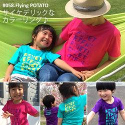親子おそろい「Flying POTATO(フライングポテト)」