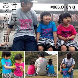 親子おそろい「OTENKI(オテンキ)」