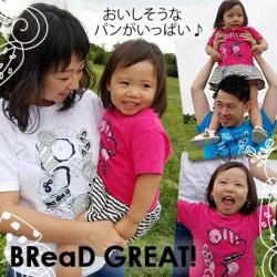 親子おそろい「BReaD GREAT!(ブレッドグレイト)」
