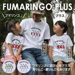 親子おそろい「FUMARINGO PLUS(フマリンゴプラス)」