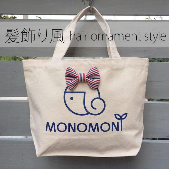 【リボン付OK】ミニトートバッグ『ECOMO(エコモ)』