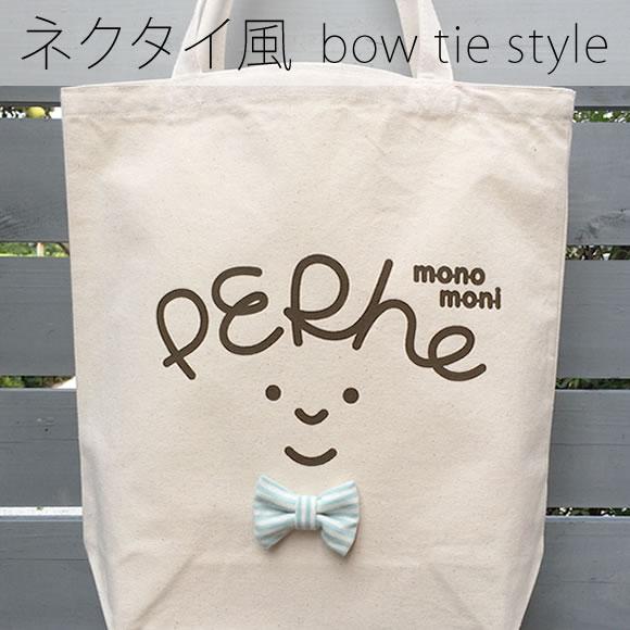 【リボン付OK】トートバッグ「Perhe(ペルヘ)」