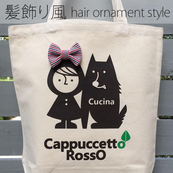 【リボン付OK】トートバッグ「Cappuccetto Rosso(カプチェットロッソ)」