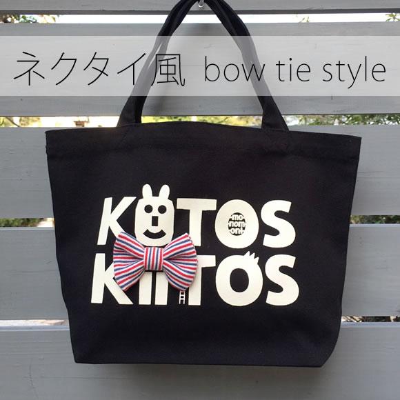 【リボン付OK】ミニトートバッグ『KiiTOS(キートス)』