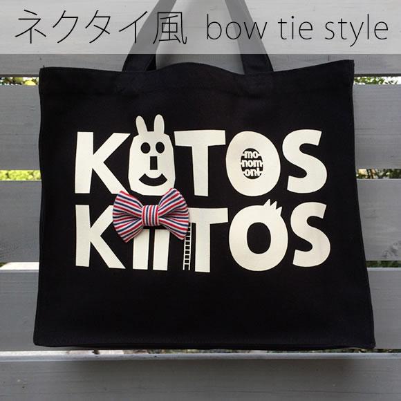 【リボン付OK】スクエアトートバッグ「KiiTOS(キートス)」