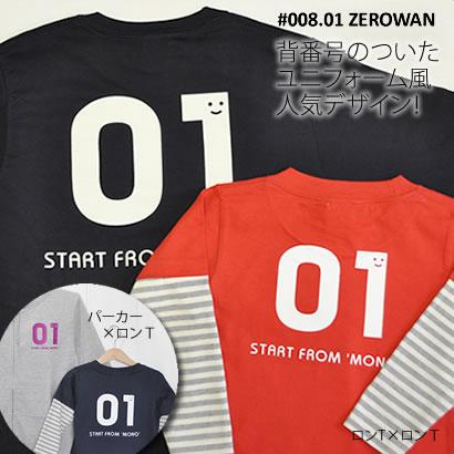 親子おそろい「01 ZEROWAN(ゼロワン)」