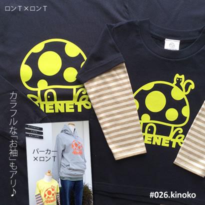 親子おそろい「kinoko(キノコ)」
