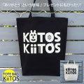 「ありがとう」という意味でプレゼントにもピッタリ♪トートバッグ「キートス」