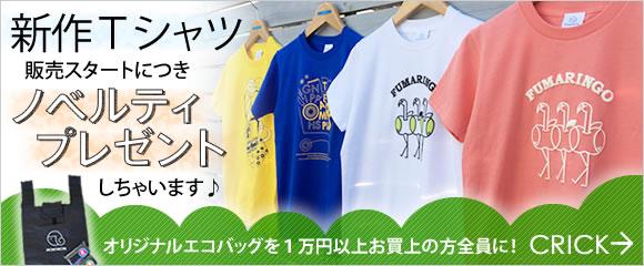 新作Tシャツ販売スタートにつき1万円以上お買い上げの方全員にノベルティプレゼント!