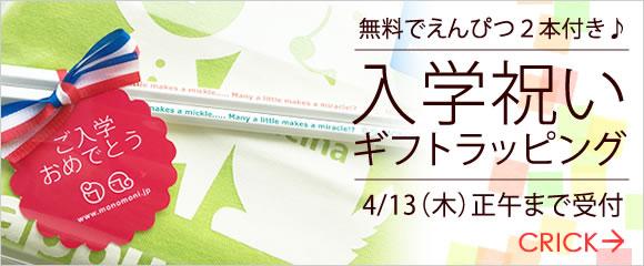 無料で鉛筆2本付き!入学祝いギフトラッピング