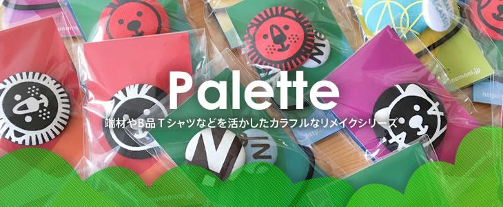 すべて1点もの!不良品を使った新シリーズ「Palette(パレット)」誕生!